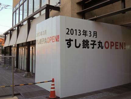 「すし銚子丸」あざみ野店が2013年3月オープン
